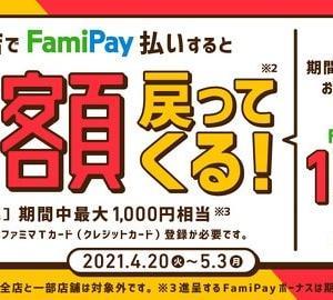 「FamiPay」利用で1万ポイント当たりました。