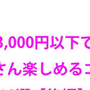 【後編】3,000円以下でたくさん楽しめるコフレ紹介!【2019年クリスマスコフレ】