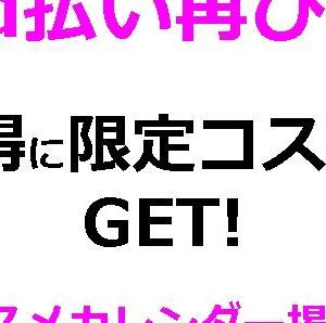 【d払い再び!】簡単チャージ方法&期間中のコスメカレンダー掲載!