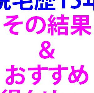 【医療脱毛歴15年】脱毛の結果&お得クリニック紹介!