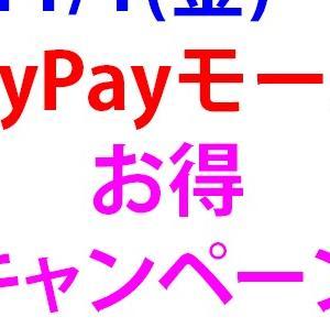【11/1(金)開始!】PayPayモールのお得キャンペーン紹介!