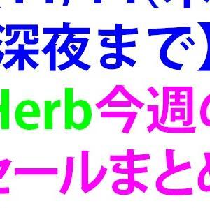 【11/14(木)深夜まで】iHerb「今週のブランド」セールまとめ