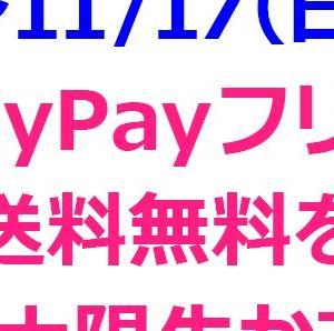 【まだ間に合う!】PayPayフリマ送料無料キャンペーンを最大限生かす方法!