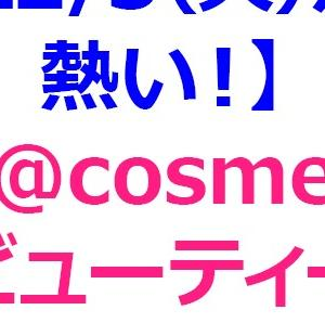 【12/3(火)に備えよ!】@cosmeビューティーデーが熱い!!