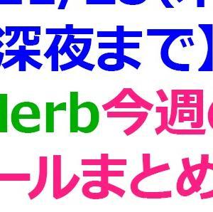 【11/28(木)深夜まで】iHerb「今週のブランド」セールまとめ③