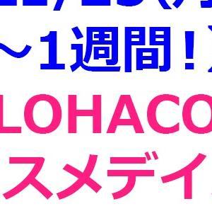 【11/25(月)から1週間!】LOHACO(ロハコ)のコスメデイズを逃すな!