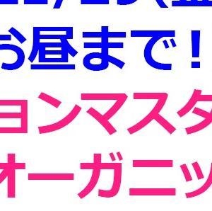 【11/29(金)お昼まで】ジョンマスターなどオーガニックコスメがお得に!