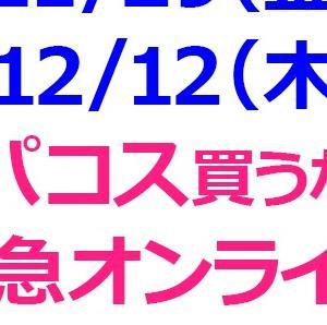 【11/29(金)~】阪急オンラインのスペシャルウィークでデパコスをお得にゲット!