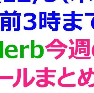 【12/5(木)午前3時まで】iHerb「今週のブランド」セールまとめ④