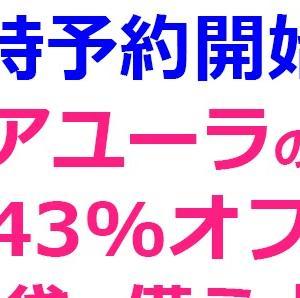 【12/1(日)0時予約開始】アユーラの43%オフ福袋に備えよ!