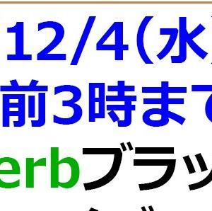 【12/4(水)午前3時まで】iHerbブラックフライデーがお得すぎる!