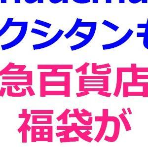 【シュウウエムラ&ロクシタンも】東急百貨店の福袋にチャンスあり!