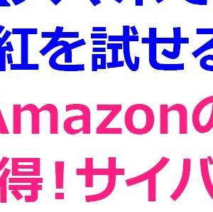 【スマホで口紅を試せる!】Amazonサイバーマンデーのお得コスメ情報!