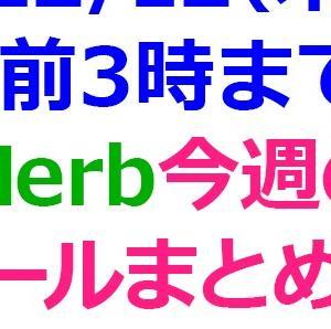 【12/12(木)午前3時まで】iHerb「今週のブランド」セールまとめ⑤