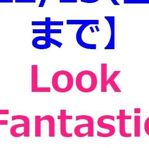 【12/13(金)までセール!】ルックファンタスティックのお得商品紹介!