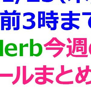 【1/23(木)午前3時まで】iHerb(アイハーブ)「今週のブランド」セールまとめ⑪