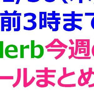 【1/30(木)午前3時まで】iHerb(アイハーブ)「今週のブランド」セールまとめ⑫