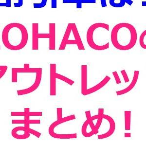 【どれくらいお得?】LOHACO(ロハコ)のアウトレットまとめ! 【旧デザインコスメなど】