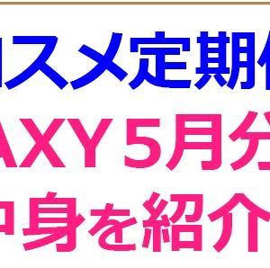 【コスメ定期便】RAXY(ラクシー)5月分の中身を紹介!【コスメ4品+おまけも!】
