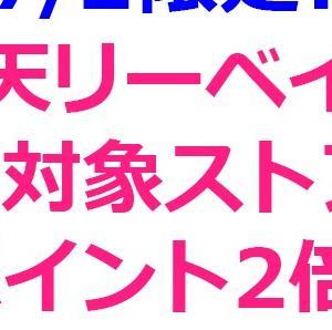 【急いで!】楽天リーベイツでポイント2倍キャンペーン開催!【7/2(木)限定】