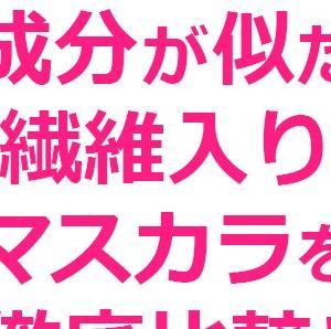 【ベスコス対決!】成分が似た繊維入りマスカラ比較!【ランコムVSメイベリン】