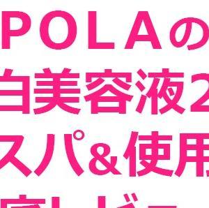 【美容雑誌ベスコス受賞】POLA(ポーラ)美白美容液2種のコスパ&使用感は?【ホワイトショットCXS&SXS】