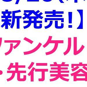 【8/20(木)発売】ファンケルの新・先行美容液を使ってみた!【核心美容液「コアエフェクター」】