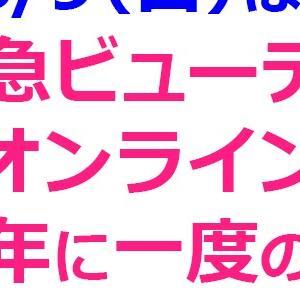 【8/9(日)に備えよ!】お得満載の阪急ビューティオンラインデー!【年に一度の特別な日!】