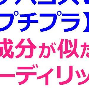 【アディクションVSリンメル】成分が似たヌーディリップ比較!【デパコスVSプチプラ】