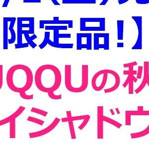 【ラメとカラーが絶妙!】SUQQU(スック)の秋の新作レビュー! 【限定アイシャドウ&リップ】