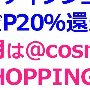 【アディクションも】アットコスメショッピングの対象アイテムがポイント20%バックとお得!【9月中のキャンペーン紹介】