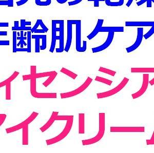 【目元の乾燥&年齢肌ケア!】ディセンシア・アヤナスのアイクリーム徹底レビュー!【敏感肌向けブランド】