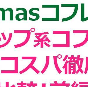 【2020年クリスマスコフレ】リップ系コフレのコスパ徹底比較!前編【お得なのはどれ?】
