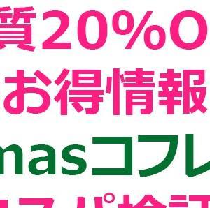 【ジバンシイ特集】実質20%オフのお得情報&2020年クリスマスコフレのコスパ検証!【半額以上もお得なコフレ発見!】