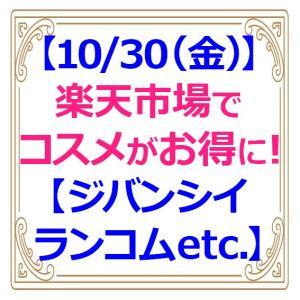 【ジバンシイポイント20倍など】10/30(金)は楽天市場でコスメがお得に!【デパコス・韓国コスメ・通販コスメ・プチプラコスメも!】
