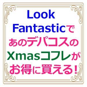【エスティローダーなど】海外通販・ルックファンタスティックで買えるクリスマスコフレ!【日本未発売&日本より格安】