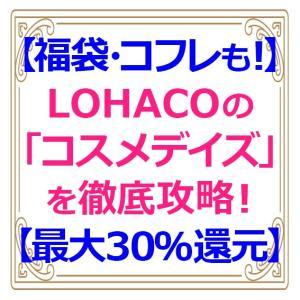 【福袋・クリスマスコフレも】LOHACO(ロハコ)の一大セール・コスメデイズを攻略!【ポイント最大30%還元!】