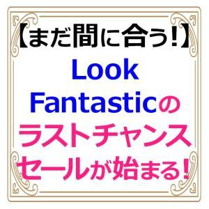 【まだ間に合う】海外コスメ通販・ルックファンタスティックで大規模セール中!【ラストチャンスセール!】