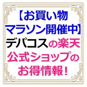 【お買い物マラソン】楽天市場でポイントアップ中のデパコス公式ショップ一挙紹介!【4/16(金)まで!】