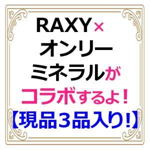 【現品3品入り】RAXY(ラクシー)6月分はオンリーミネラルとコラボの特別版!【5/1(土)申込開始】