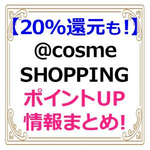 【MAX20%還元!】@cosme SHOPPING(アットコスメショッピング)お得キャンペーン中!【ランコム・トムフォードなど】
