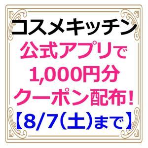 【8月7日(土)まで】コスメキッチンアプリで1,000円クーポンがもらえる!【リップアイテム10%還元も】