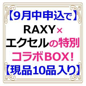 【現品10品入り】RAXY(ラクシー)10月分はエクセルとの特別コラボ!【メイクアイテム中心】