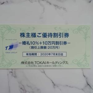 TOKAIホールディングス(3167)より株主優待の案内と配当金入金