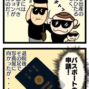 第10話 新生児のパスポート申請