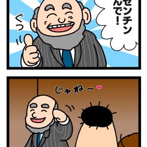 第21話 アルゼンチン大使と面会~ビザ取得