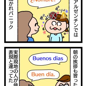 第48話 アルゼンチンで一番使えたスペイン語