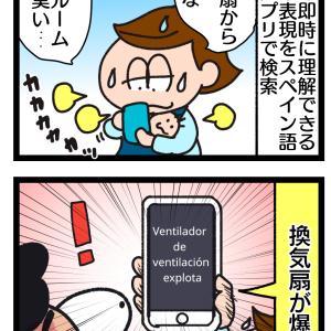 第72話 換気扇爆破事件 2/2