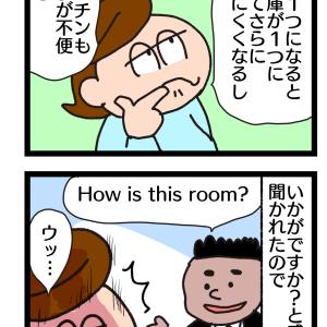 第78話 英語力ゼロなのにファミリータイプの部屋の感想を求められた結果