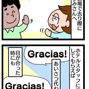 第80話 アルゼンチンで一番よく使ったスペイン語のフレーズ